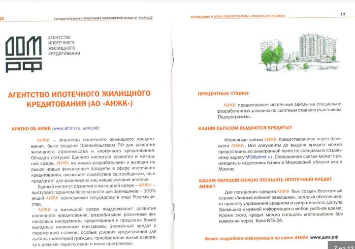 социальная ипотека московская область документы добились
